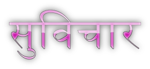 Good Thoughts quotes in Hindi