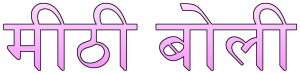 Sweet Talking quotes in Hindi