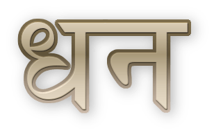 Wealth quotes in Hindi धन पर अनमोल वचन