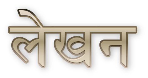 Writing quotes in Hindi लेखन पर अनमोल वचन