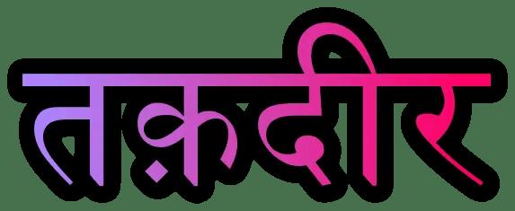 Taqdeer Hindi Shayari तक़दीर हिंदी शायरी