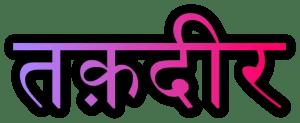taqdeer hindi shayari