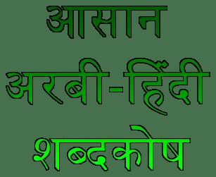 Arabic Hindi Dictionary अरबी हिंदी डिक्शनरी