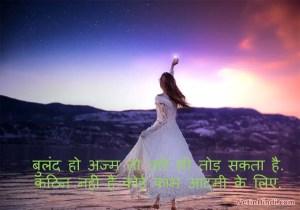 150 Motivational Shayari, Inspirational shayari