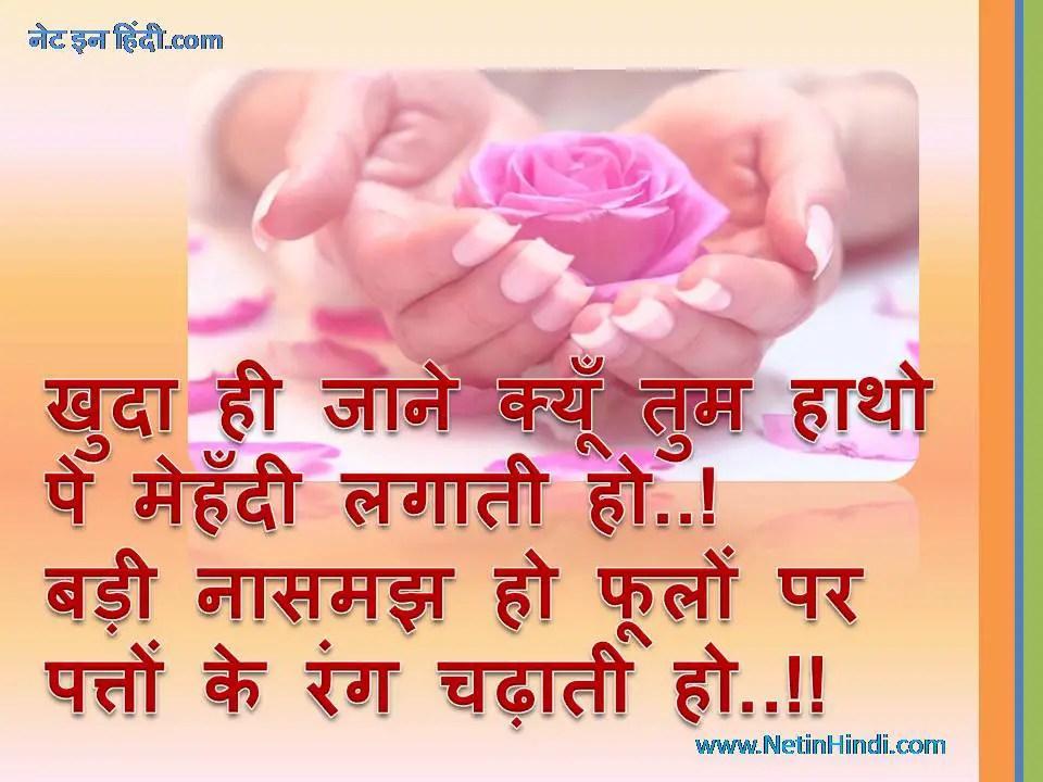 Mehndi Shayari in hindi with images