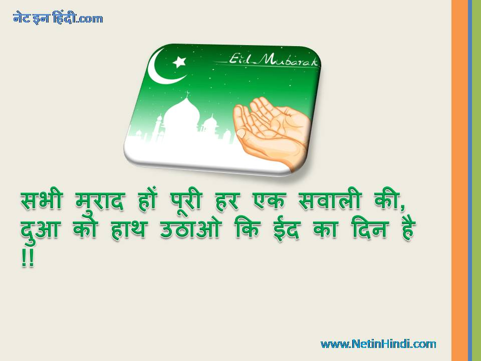 Eid Shayari and Eid Status in Hindi