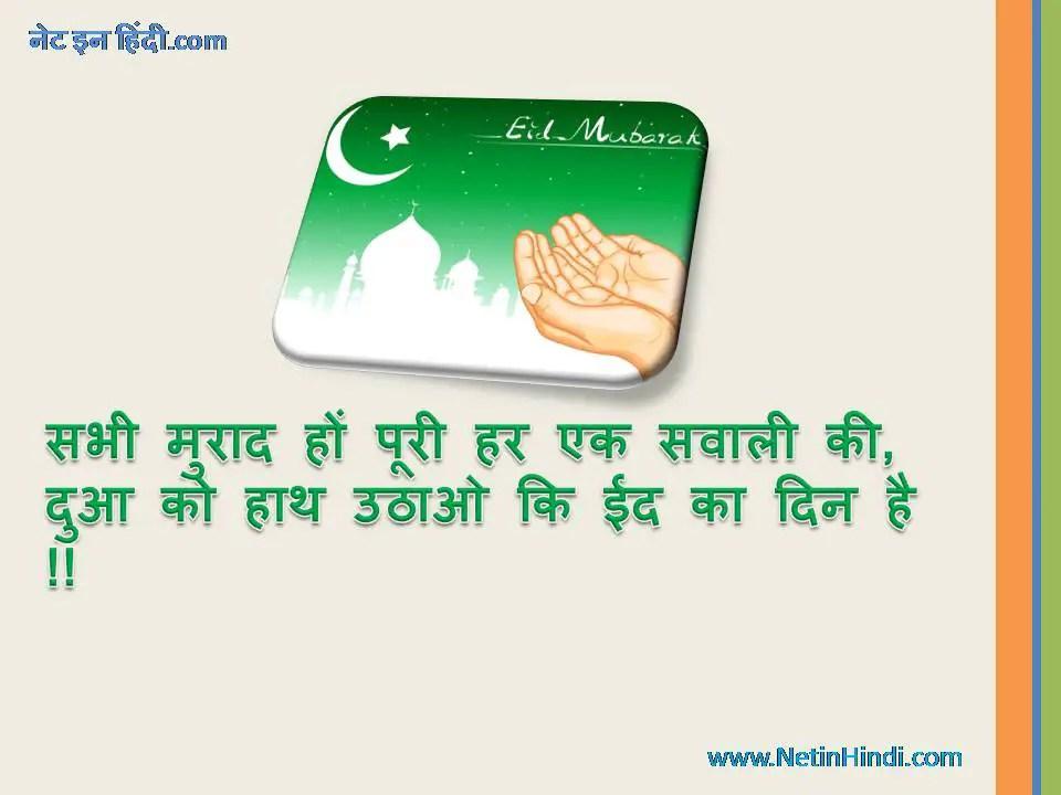 Eid Shayari Eid Status in Hindi