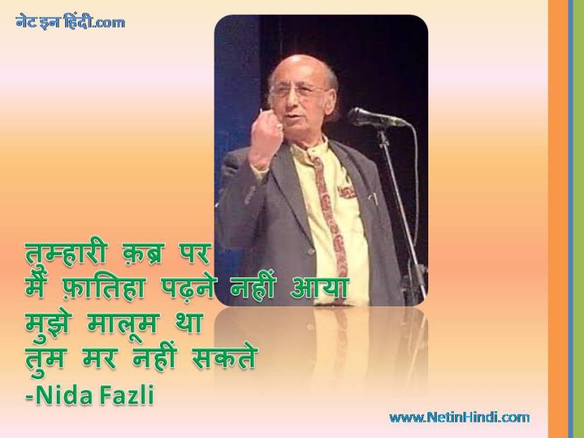 Nida Fazli father shayari
