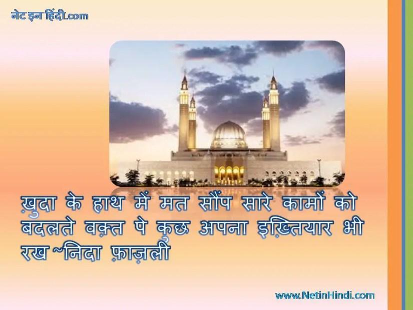 Khuda Shayari खुदा शायरी 2 lines