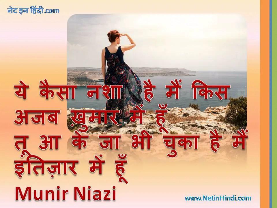 Nasha Shayari in hindi