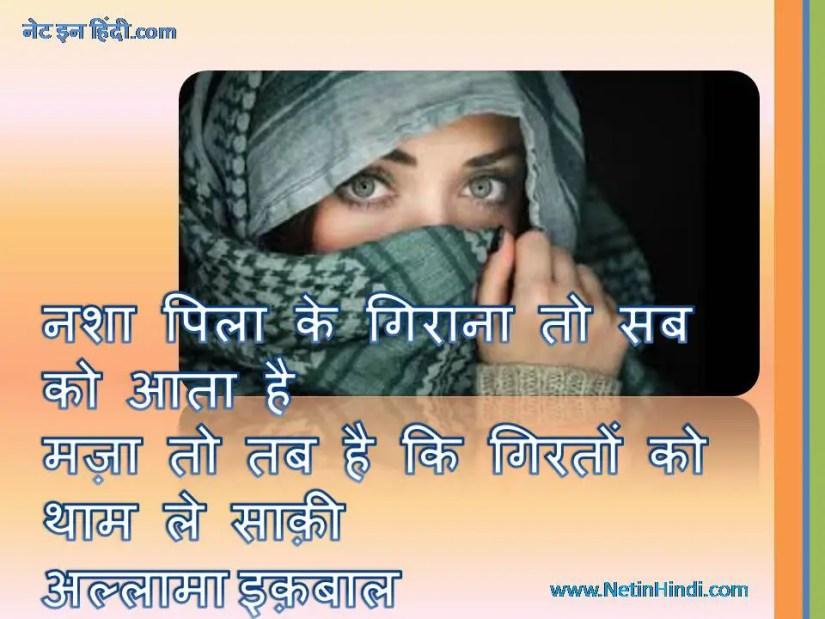 Nasha Shayari image