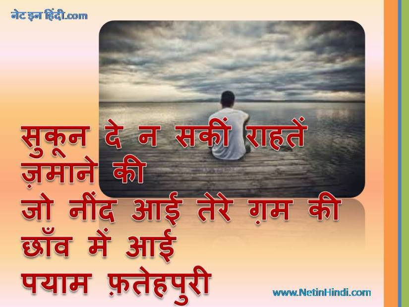 Images of Neend Shayari