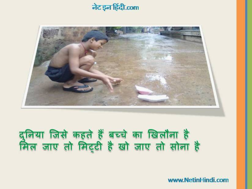 Shayri on Children