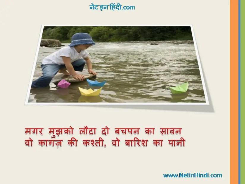 Bachpan ki shayari hindi
