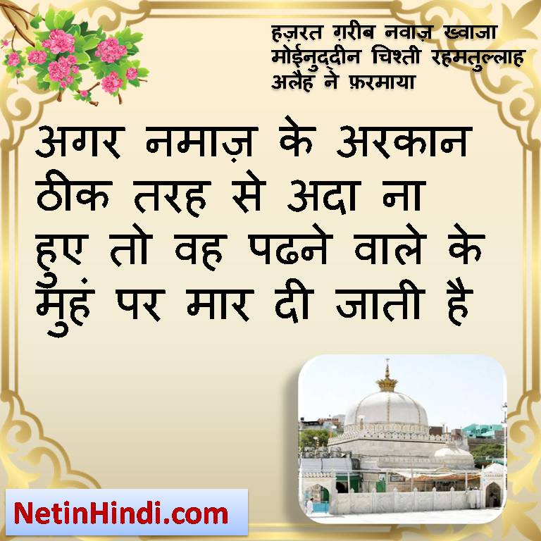 Garib Nawaz quotes Islamic Quotes in Hindi with Images