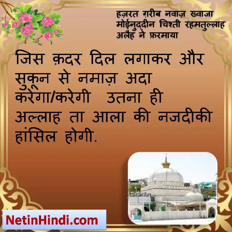 Garib Nawaz quotes Namaz Quotes in Hindi with Images
