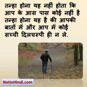 Tanhai sher in hindi photo