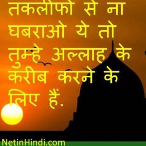 Azmaish status in hindi images