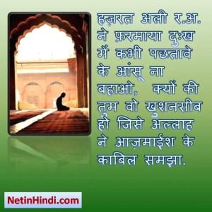 hazrat ali quotes on azmaish Azmaish whatsapp status hindi