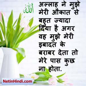 Allah ki ibadat status in hindi with images