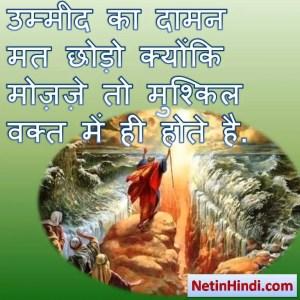 umeed irshad aur aqwal in hindi