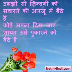 Aarzoo status pics, Aarzoo status photos, उलझी सी ज़िन्दगी को सवारने की आरजू में बैठे हैं कोई अपना दिख जाए शायद उसे पुकारने को बैठे है