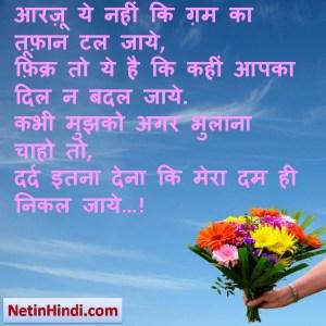 Aarzoo facebook poetry, hindi Aarzoo status, status in hindi for Aarzoo, आरज़ू ये नहीं कि ग़म का तूफ़ान टल जाये, फ़िक्र तो ये है कि कहीं आपका दिल न बदल जाये. कभी मुझको अगर भुलाना चाहो तो, दर्द इतना देना कि मेरा दम ही निकल जाये…!
