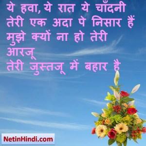 Aarzoo facebook poetry, hindi Aarzoo status, status in hindi for Aarzoo, ये हवा, ये रात ये चाँदनी तेरी एक अदा पे निसार हैं मुझे क्यों ना हो तेरी आरजू तेरी जुस्तजू में बहार है
