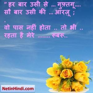 Aarzoo status in hindi fb, best hindi shayari on Aarzoo हर बार उसी से … गुफ़्तगू…. सौ बार उसी की … आरज़ू ; . वो पास नहीं होता .. तो भी .. रहता है मेरे …….. रूबरू..