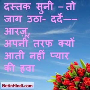 Aarzoo status in hindi fb, best hindi shayari on Aarzoo दस्तक सुनी – तो जाग उठा- दर्दे—–आरज़ू, अपनी तरफ क्यों आती नहीं प्यार की हवा