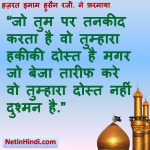 Quotes of Imam hussain in hindi
