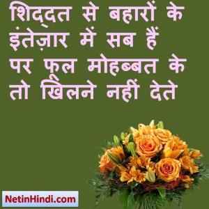 Bahaar shayari photos, Bahaar dp, Bahaar dp images, Bahaar dps शिद्दत से बहारों के इंतेज़ार में सब हैं  पर फूल मोहब्बत के तो खिलने नहीं देते