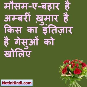 Bahaar whatsapp status, Bahaar whatsapp status in hindi, whatsapp status Bahaar, Bahaar facebook shayari मौसम-ए-बहार है अम्बरीं ख़ुमार है  किस का इंतिज़ार है गेसुओं को खोलिए !! -अदम