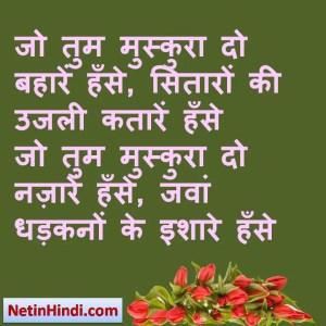 Bahaar status, Bahaar status picture, Bahaar status images, Bahaar status pics जो तुम मुस्कुरा दो बहारें हँसे, सितारों की उजली कतारें हँसे  जो तुम मुस्कुरा दो नज़ारें हँसे, जवां धड़कनों के इशारे हँसे