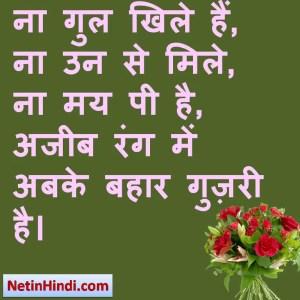 Bahaar facebook status, Bahaar facebook poetry, hindi Bahaar status, status in hindi for Bahaar ना गुल खिले हैं, ना उन से मिले, ना मय पी है,  अजीब रंग में अबके बहार गुज़री है।  ~faiz