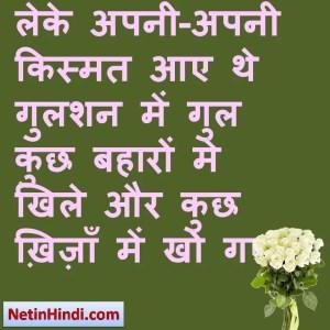 Bahaar status in hindi fb, best hindi shayari on Bahaar, new hindi shayari on Bahaar, 2 line hindi shayari on Bahaar लेके अपनी-अपनी किस्मत आए थे गुलशन में गुल  कुछ बहारों मे खिले और कुछ ख़िज़ाँ में खो गए  ~राजेश रेड्डी