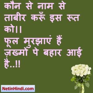 Bahaar status in hindi fb, best hindi shayari on Bahaar, new hindi shayari on Bahaar, 2 line hindi shayari on Bahaar कौन से नाम से ताबीर करूँ इस रूत को।।  फूल मुरझाएं हैं ज़ख्मों पे बहार आई है..!!