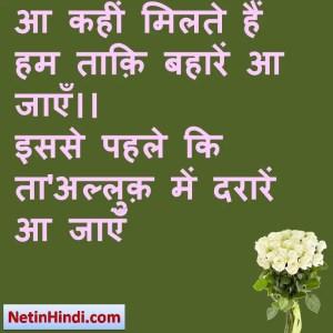 Bahaar status in hindi fb, best hindi shayari on Bahaar, new hindi shayari on Bahaar, 2 line hindi shayari on Bahaar आ कहीं मिलते हैं हम ताक़ि बहारें आ जाएँ।।  इससे पहले कि ता'अल्लुक़ में दरारें आ जाएँ..!!