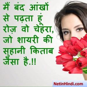 Chehra dp for whatsapp, Chehra shayari dp, Chehra whatsapp status, मैं बंद आंखों से पढ़ता हूं रोज़ वोचेहरा,  जो शायरी की सुहानी किताब जैसा है.!!  अपनेचेहरेसे जो जाहिर है छुपाएँ कैसे  तेरी मर्ज़ी के मुताबिक़ नज़र आएँ कैसे.!!