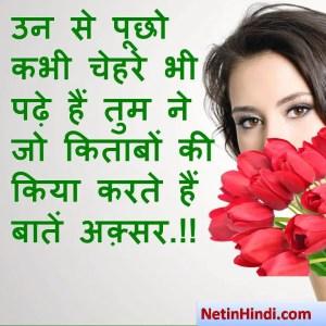 Chehra dp for whatsapp, Chehra shayari dp, Chehra whatsapp status, उन से पूछो कभीचेहरेभी पढ़े हैं तुम ने  जो किताबों की किया करते हैं बातें अक़्सर.!!