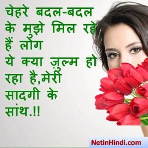 Chehra whatsapp status in hindi, whatsapp status Rukhsar-Galon Par,  चेहरेबदल-बदल के मुझे मिल रहे हैं लोग  ये क्या ज़ुल्म हो रहा है,मेरी सादगी के सांथ.!!