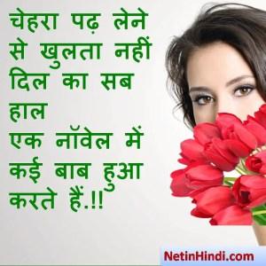 Chehra whatsapp status in hindi, whatsapp status Rukhsar-Galon Par, चेहरापढ़ लेने से खुलता नहीं दिल का सब हाल  एक नॉवेल में कई बाब हुआ करते हैं.!!
