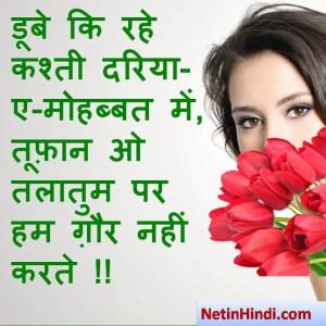 Love Shayari status photos, Love Shayari shayari status, Love Shayari shayari pics डूबे कि रहे कश्ती दरिया-ए-मोहब्बत में,  तूफ़ान ओ तलातुम पर हम ग़ौर नहीं करते !!