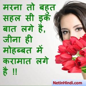 101 Love shayari in hindi with pictures New मरना तो बहुत सहल सी इक बात लगे है,  जीना ही मोहब्बत में करामात लगे है !! - कलीम आजिज़