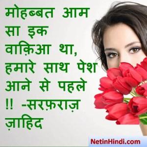 whatsapp status Love Shayari Par मोहब्बत आम सा इक वाक़िआ था,  हमारे साथ पेश आने से पहले !! -सरफ़राज़ ज़ाहिद