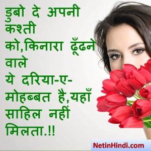 love shayari in hindi डुबो दे अपनी कश्ती को,किनारा ढूँढने वाले ये दरिया-ए-मोहब्बत है,यहाँ साहिल नहीं मिलता.!!