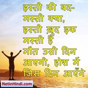 Masti shayari photos, Masti dp, Masti dp images, Masti dps हस्ती की बद-मस्ती क्या, हस्ती ख़ुद इक मस्ती है  मौत उसी दिन आएगी, होश में जिस दिन आएँगे  - साग़र निज़ामी