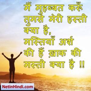 Masti status, Masti status picture, Masti status images, Masti status pics मैं मुहब्बत करूँ तुमसे मेरी हस्ती क्या है,  मस्तियाँ अर्श की हैं ख़ाक की मस्ती क्या है !!  ~JM Sinha Rahbar