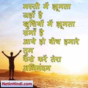 Masti whatsapp status, Masti whatsapp status in hindi, whatsapp status Masti, Masti facebook shayari मस्ती में झूमता जहाँ है  खुशियों में झूमता समाँ है  आये हो बीच हमारे तुम  कैसे करें तेरा अभिनंदन
