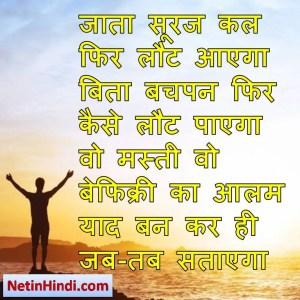 Masti facebook status, Masti facebook poetry, hindi Masti status, status in hindi for Masti जाता सूरज कल फिर लौट आएगा  बिता बचपन फिर कैसे लौट पाएगा  वो मस्ती वो बेफिक्री का आलम  याद बन कर ही जब-तब सताएगा